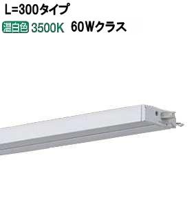 パナソニックLED間接照明L=300 温白色LGB50854LE1