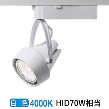 パナソニックLEDダクトレール用スポットライト 550形 広角 4000K白 NNN08302WLE1