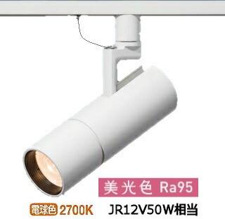 パナソニック ダクトレール用スポットライトNNQ32029