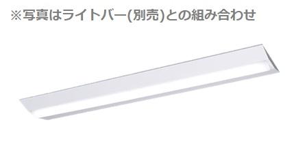 パナソニッククリーンルーム向け照明器具器具本体ライトバー別売NNLK42530