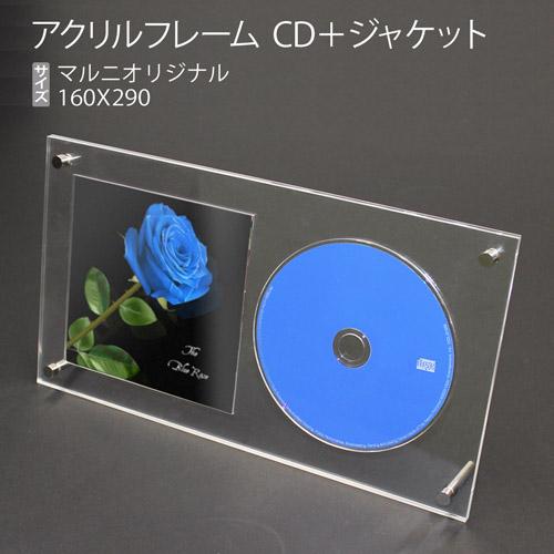 マルニオリジナルのCDアクリルフレームです 高価値 激安価格と即納で通信販売 CDとジャケットを一緒に飾れます アクリルフレーム CD CDジャケット スタンドも壁掛けもどちらでもOK マルニオリジナル