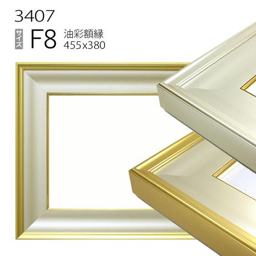 油彩額縁 3407 F8 号(455×380) (アクリル仕様・木製・油絵用額縁・キャンバス用フレーム)