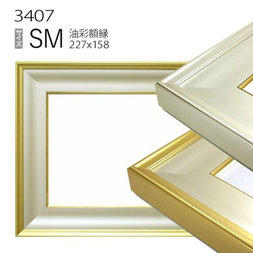 油彩額縁 3407 SM(227×158) (アクリル仕様・木製・油絵用額縁・キャンバス用フレーム)
