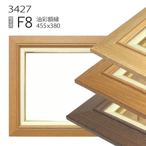 樹脂製ですが、木調の仕上げで綺麗なデザインとなります。 油彩額縁 3427 F8 号(455×380) (アクリル仕様・樹脂製・油絵用額縁・キャンバス用フレーム)