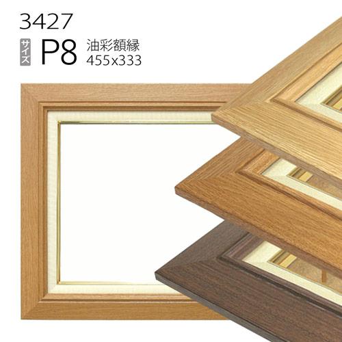 樹脂製ですが、木調の仕上げで綺麗なデザインとなります。 油彩額縁 3427 P8 号(455×333) (アクリル仕様・樹脂製・油絵用額縁・キャンバス用フレーム)