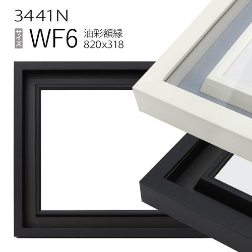 油彩額縁 3441N(ホワイト) WF6 号(820×318) (アクリル仕様・木製・油絵用額縁・キャンバスフレーム)