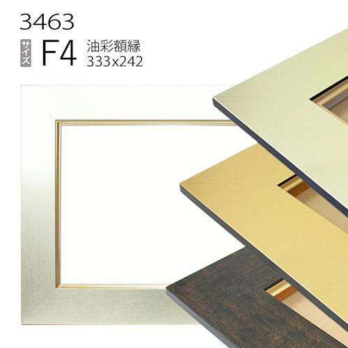 フレーム幅78mmと太めで高級感があります 油彩額縁 3463 F4 号 アクリル仕様 キャンバス用フレーム 通販 MDF製 新発売 油絵用額縁 333×242
