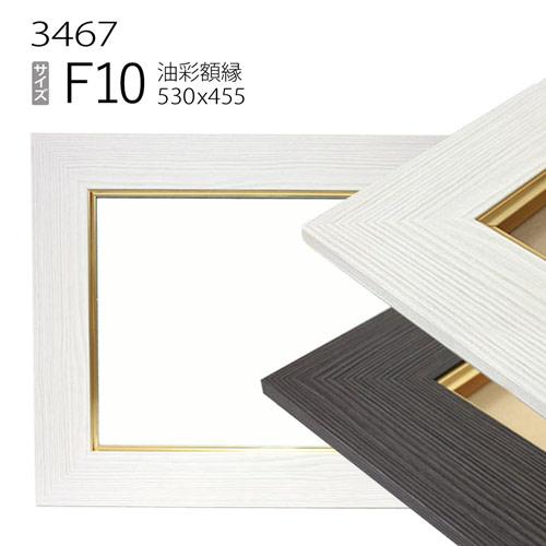 油彩額縁 3467 F10 号(530×455) (アクリル仕様・MDF製・油絵用額縁・キャンバス用フレーム)