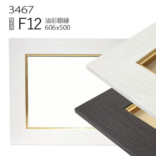 油彩額縁 3467 F12 号(606×500) (アクリル仕様・MDF製・油絵用額縁・キャンバス用フレーム)
