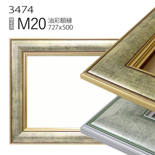油彩額縁 3474 M20 号(727×500) (アクリル仕様・木製・油絵用額縁・キャンバス用フレーム)
