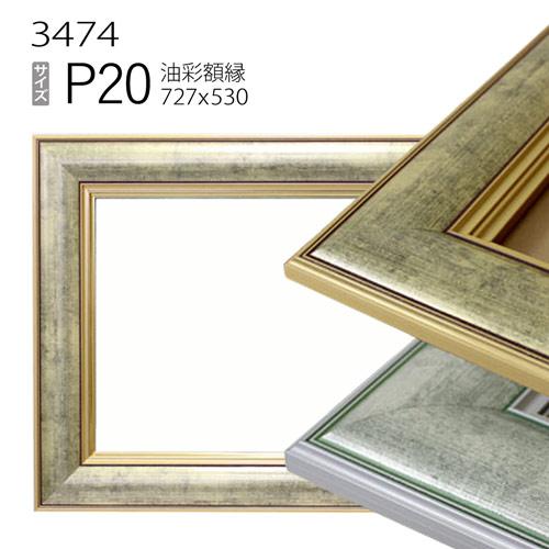 油彩額縁 3474 P20 号(727×530) (アクリル仕様・木製・油絵用額縁・キャンバス用フレーム)