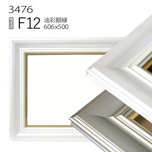 油彩額縁 3476 F12 号(606×500) (アクリル仕様・樹脂製・油絵用額縁・キャンバス用フレーム)