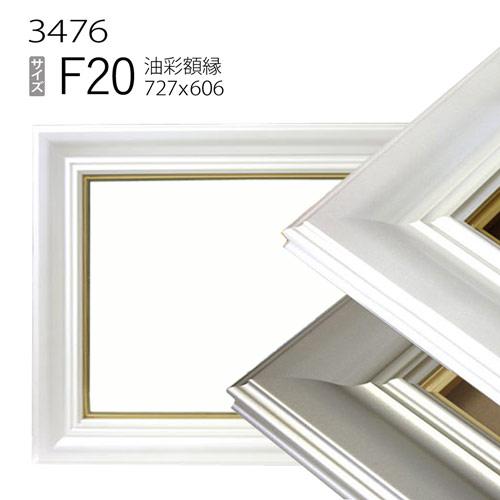 油彩額縁 3476 F20 号(727×606) (アクリル仕様・樹脂製・油絵用額縁・キャンバス用フレーム)