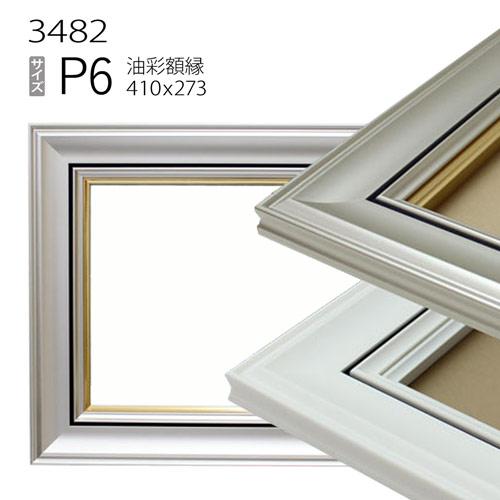 油彩額縁 3482 P6 号(410×273) (アクリル仕様・樹脂製・油絵用額縁・キャンバス用フレーム)