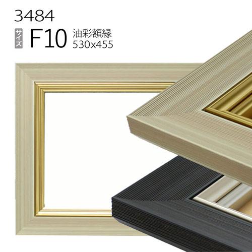 油彩額縁 3484 F10 号(530×455) (アクリル仕様・木製・油絵用額縁・キャンバス用フレーム)