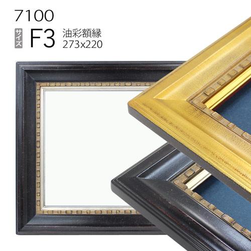 油彩額縁 7100 F3 号(273×220) (アクリル仕様・木製・油絵用額縁・キャンバス用フレーム)