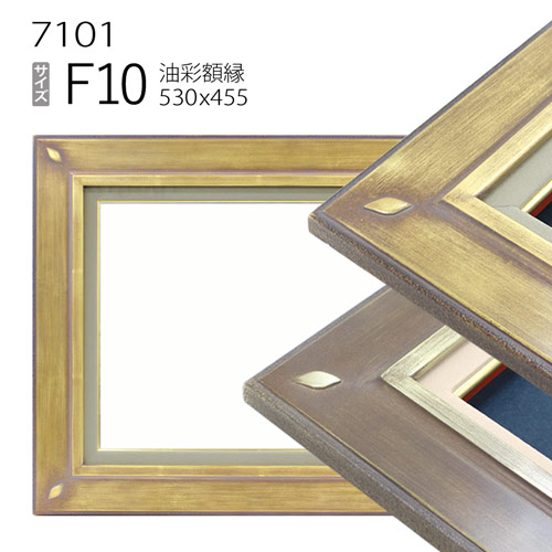 油彩額縁 7101 F10 号(530×455) (アクリル仕様・樹脂製・油絵用額縁・キャンバス用フレーム)