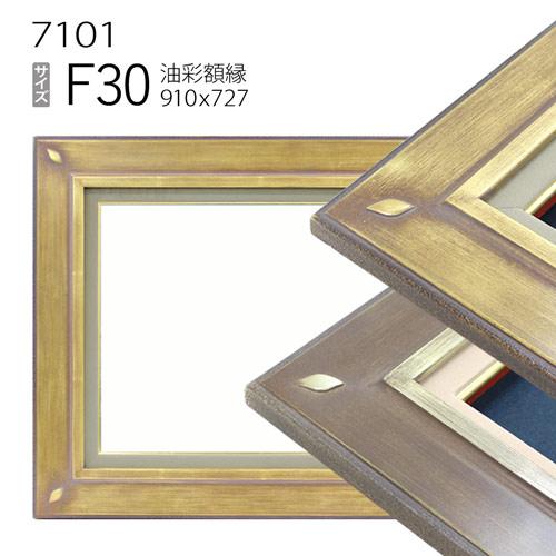 油彩額縁 7101 F30 号(910×727) (アクリル仕様・樹脂製・油絵用額縁・キャンバス用フレーム)