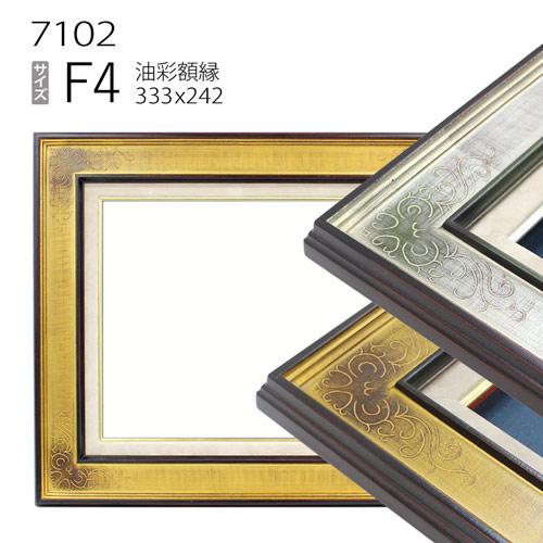 油彩額縁 7102 F4 号(333×242) (アクリル仕様・木製・油絵用額縁・キャンバス用フレーム)