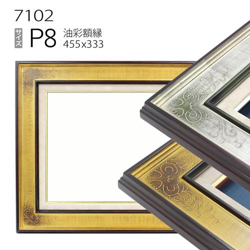 油彩額縁 7102 P8 号(455×333) (アクリル仕様・木製・油絵用額縁・キャンバス用フレーム)