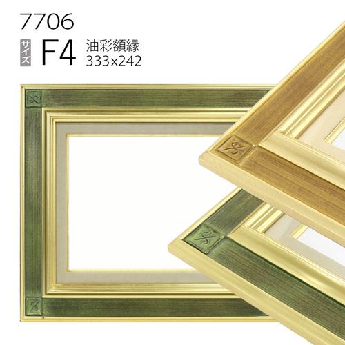油彩額縁 7706 F4 号(333×242) (アクリル仕様・木製・油絵用額縁・キャンバス用フレーム)