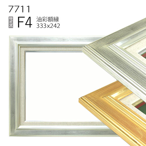 油彩額縁 7711 F4 号(333×242) (アクリル仕様・木製・油絵用額縁・キャンバス用フレーム)