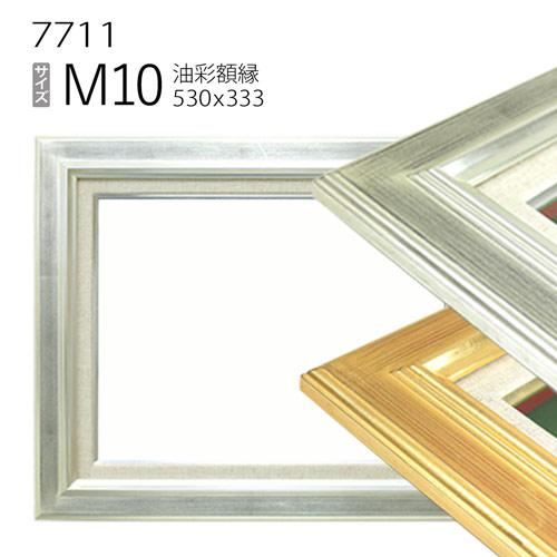油彩額縁 7711 M10 号(530×333) (アクリル仕様・木製・油絵用額縁・キャンバス用フレーム)