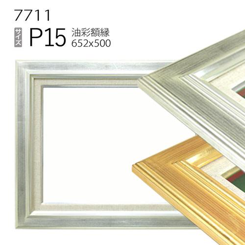 油彩額縁 7711 P15 号(652×500) (アクリル仕様・木製・油絵用額縁・キャンバス用フレーム)