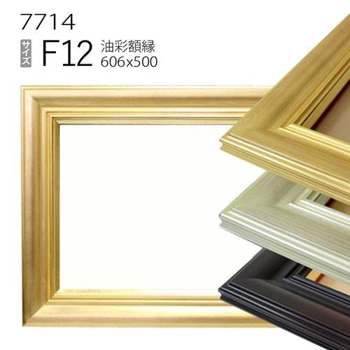 油彩額縁 7714 F12 号(606×500) (アクリル仕様・木製・油絵用額縁・キャンバス用フレーム)