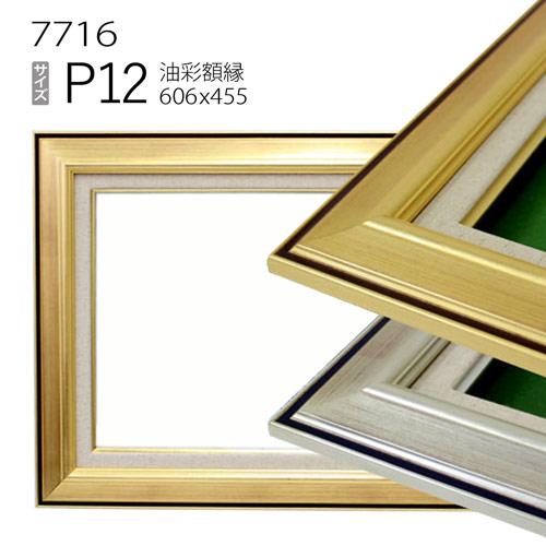 油彩額縁 7716 P12 号(606×455) (アクリル仕様・木製・油絵用額縁・キャンバス用フレーム)