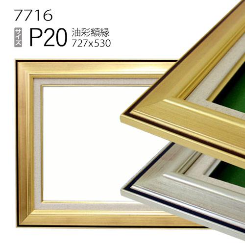 油彩額縁 7716 P20 号(727×530) (アクリル仕様・木製・油絵用額縁・キャンバス用フレーム)