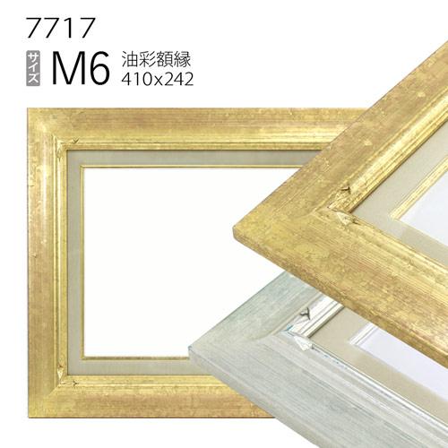 油彩額縁 7717 M6 号(410×242) (アクリル仕様・木製・油絵用額縁・キャンバス用フレーム)
