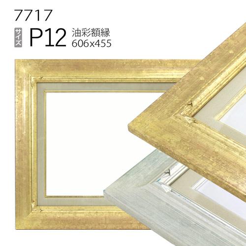 油彩額縁 7717 P12 号(606×455) (アクリル仕様・木製・油絵用額縁・キャンバス用フレーム)