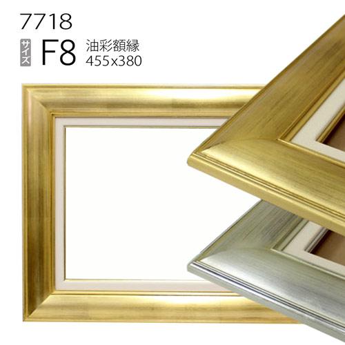油彩額縁 7718 F8 号(455×380) (アクリル仕様・木製・油絵用額縁・キャンバス用フレーム)