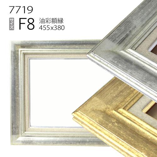 油彩額縁 7719 F8 号(455×380) (アクリル仕様・木製・油絵用額縁・キャンバス用フレーム)
