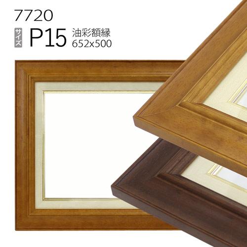 油彩額縁 7720 P15 号(652×500) (アクリル仕様・木製・油絵用額縁・キャンバス用フレーム)