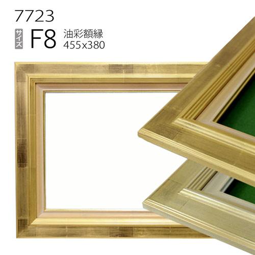 油彩額縁 7723 F8 号(455×380) (アクリル仕様・木製・油絵用額縁・キャンバス用フレーム)