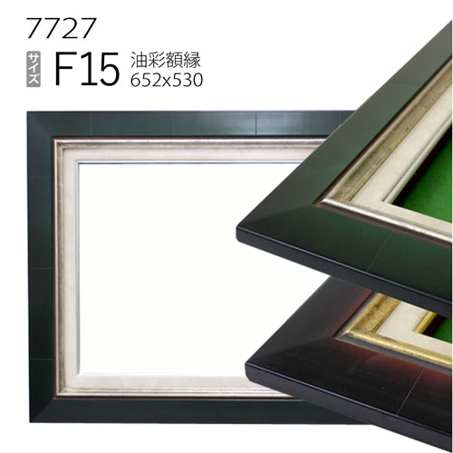 油彩額縁 7727 F15 号(652×530) (アクリル仕様・木製・油絵用額縁・キャンバス用フレーム)