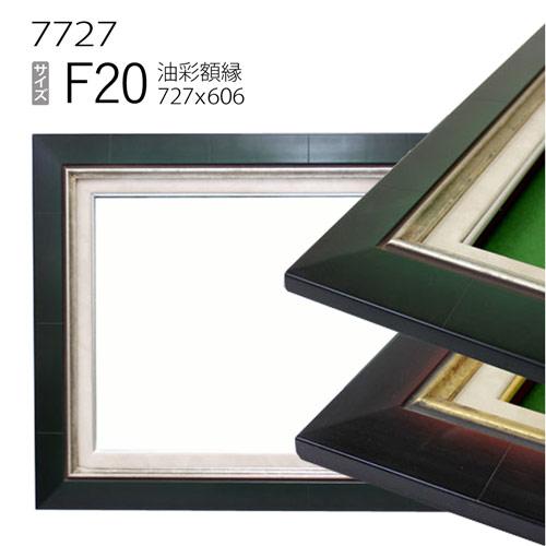 油彩額縁 7727 F20 号(727×606) (アクリル仕様・木製・油絵用額縁・キャンバス用フレーム)