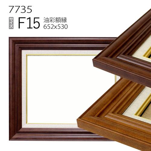 油彩額縁 7735 F15 号(652×530) (アクリル仕様・木製・油絵用額縁・キャンバス用フレーム)