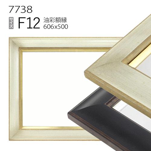 油彩額縁 7738 F12 号(606×500) (アクリル仕様・木製・油絵用額縁・キャンバス用フレーム)