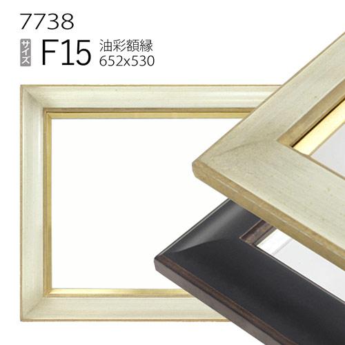 油彩額縁 7738 F15 号(652×530) (アクリル仕様・木製・油絵用額縁・キャンバス用フレーム)