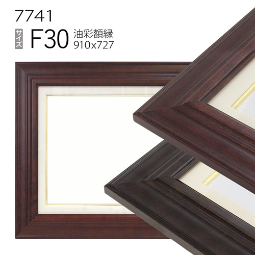 油彩額縁 7741 F30 号(910×727) (アクリル仕様・木製・油絵用額縁・キャンバス用フレーム)
