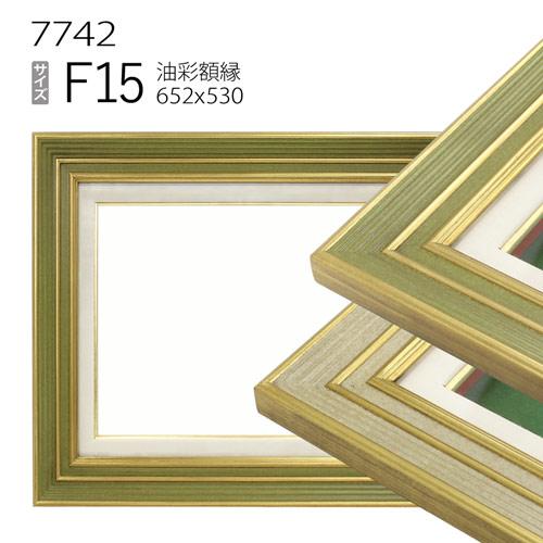 油彩額縁 7742 F15 号(652×530) (アクリル仕様・木製・油絵用額縁・キャンバス用フレーム)