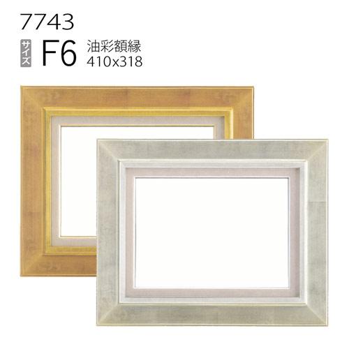 油彩額縁 7743 F6 号(410×318) (アクリル仕様・木製・油絵用額縁・キャンバス用フレーム)