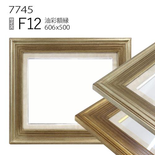油彩額縁 7745 F12 号(606×500) (アクリル仕様・木製・油絵用額縁・キャンバス用フレーム)