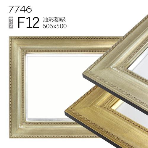 油彩額縁 7746 F12 号(606×500) (アクリル仕様・木製・油絵用額縁・キャンバス用フレーム)