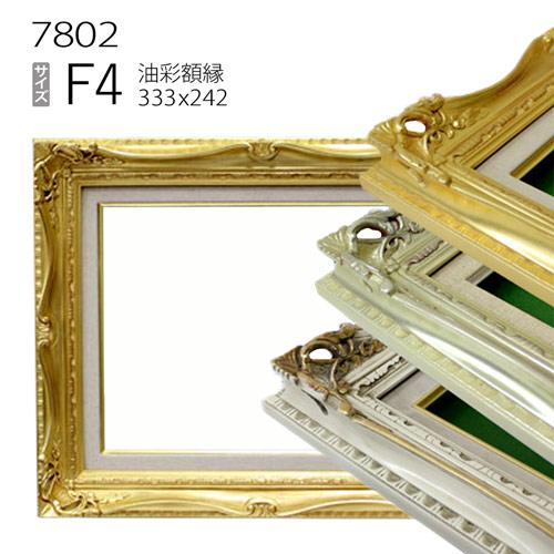 油彩額縁 7802 F4 号(333×242) (アクリル仕様・木製・油絵用額縁・キャンバス用フレーム)