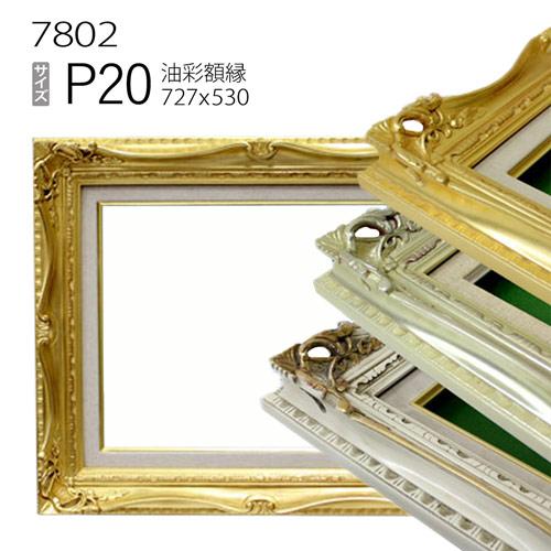 油彩額縁 7802 P20 号(727×530) (アクリル仕様・木製・油絵用額縁・キャンバス用フレーム)
