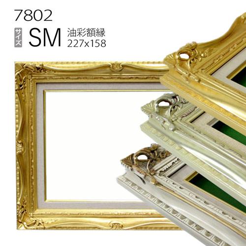 油彩額縁 7802 SM(227×158) (アクリル仕様・木製・油絵用額縁・キャンバス用フレーム)
